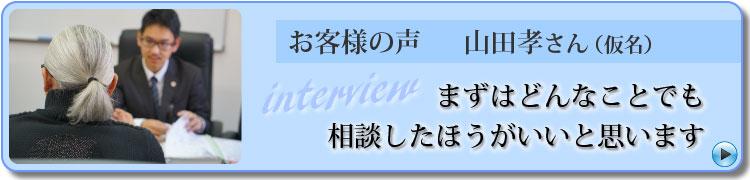 山田さん(仮)のインタビューリンクバナー