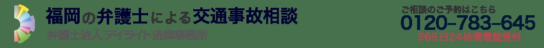 交通事故|福岡の弁護士による無料相談【デイライト法律事務所】