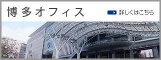 hakata_office