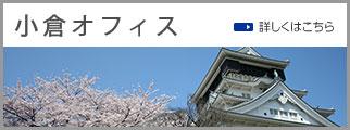 kokura_office