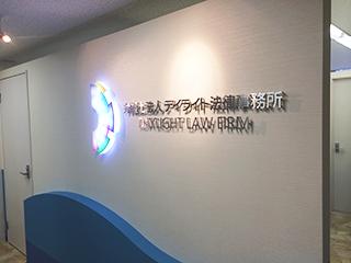 office_hakata