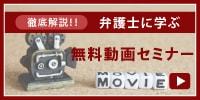 弁護士に学ぶ!交通事故動画セミナー