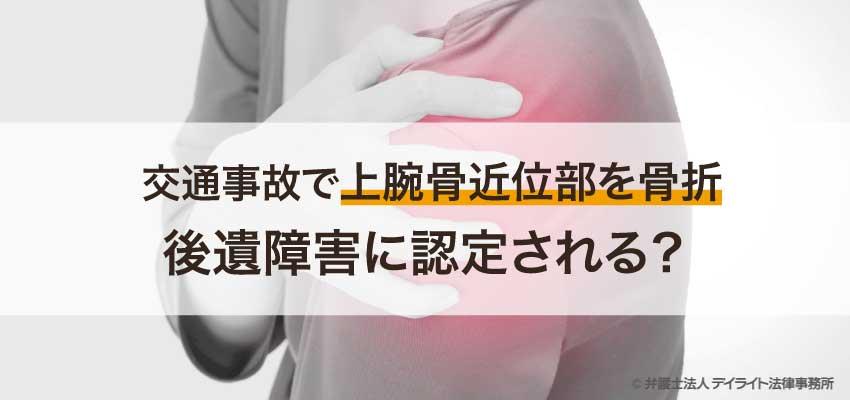上腕骨近位部骨折後遺障害
