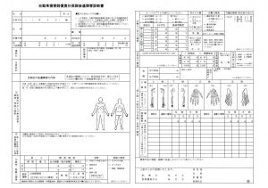 後遺障害診断書の画像