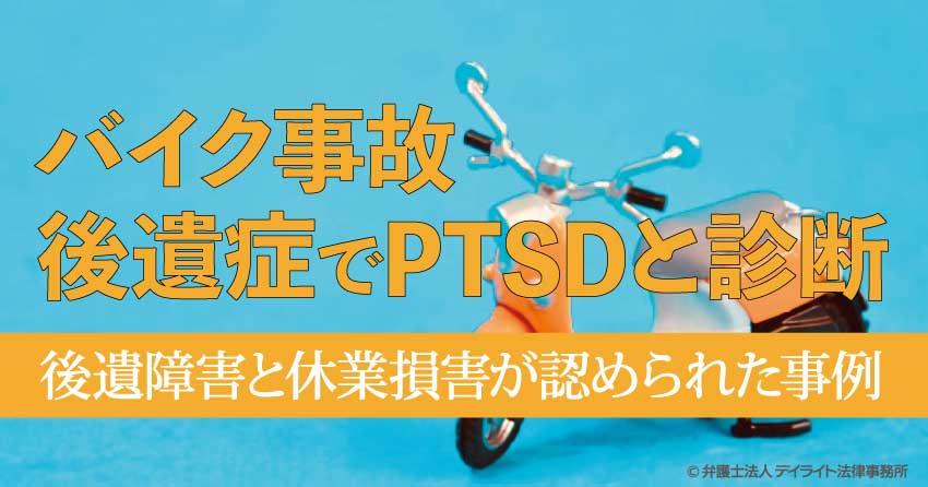 バイク事故で後遺症