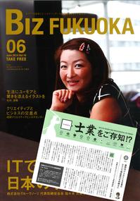 bizfukuoka.pngのサムネール画像