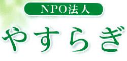 やすらぎ様ロゴ.jpg