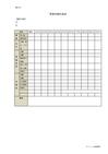 事業承継計画表.png