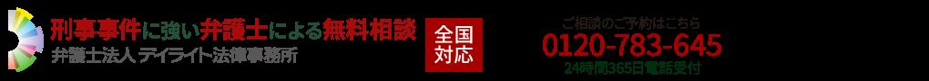 福岡の刑事弁護に強い弁護士による無料相談