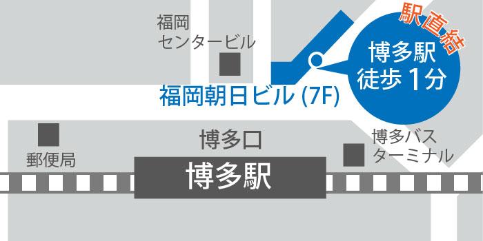 福岡オフィスアクセス