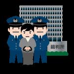 逮捕のイメージイラスト