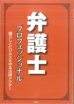 bengoshi pro.jpg