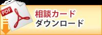 PDFダウンロード.png