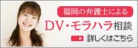 福岡の弁護士によるDV・モラハラ相談