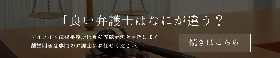 なぜ離婚問題は弁護士に相談?良い弁護士の見極め方とは…?