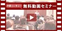 離婚弁護士に学ぶ 無料動画セミナー