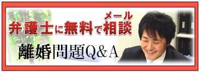 離婚にまつわるトラブルのQ&A