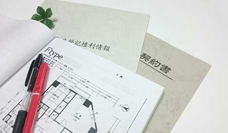 住宅の契約のイメージ画像
