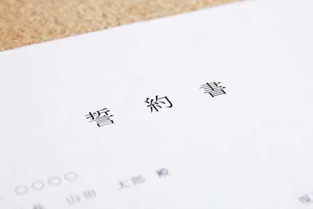 誓約書のイメージ画像