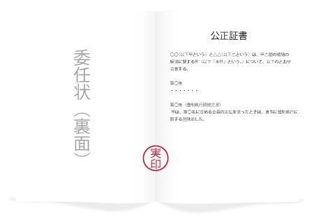 公正証書の契印の押し方イラスト
