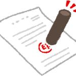婚姻費用の合意書(サンプル)