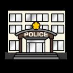 警察署のイラスト