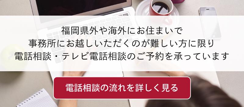 福岡県外にお住まいの方は電話相談が可能です