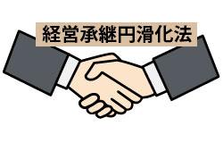 経営承継円滑.jpg