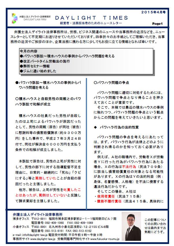 ニュースレター4月①.jpg