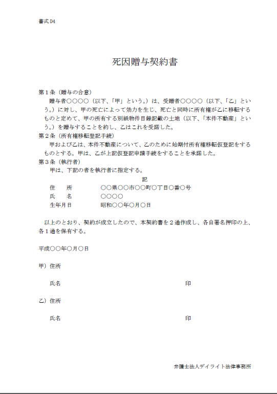 福岡の弁護士への法律相談ならデイライト法律事務所へ