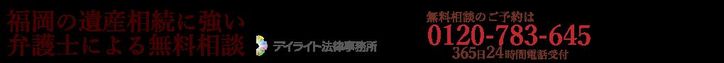 福岡の相続に強い弁護士による無料相談【デイライト法律事務所】