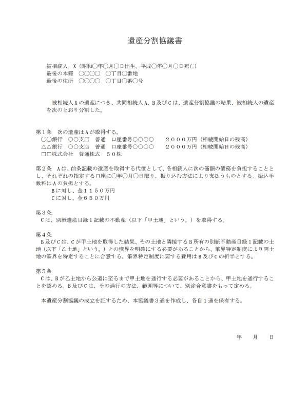 協議 遺産 書 分割