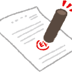 遺産分割協議書(借地権がある場合)