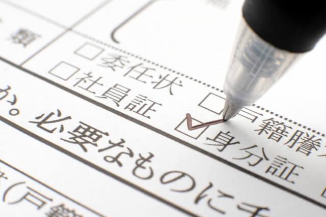 必要書類のイメージ写真