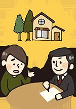 自宅不動産の相談
