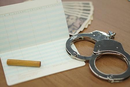 お金と刑事事件