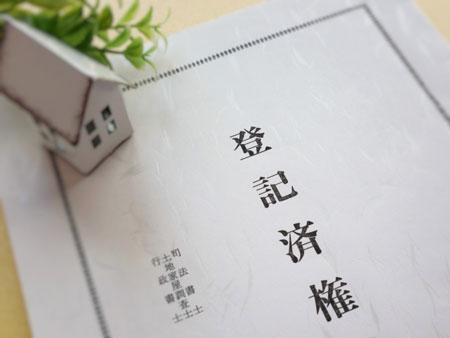 登記済権利証書