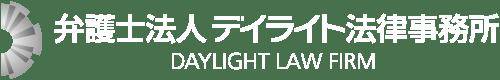 デイライト法律事務所 0120-783-645