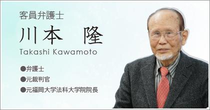 弁護士川本隆