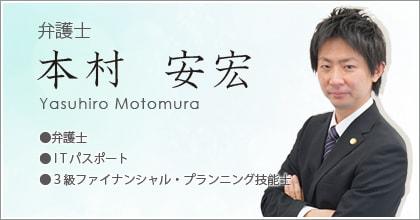 Motomura_Sogo