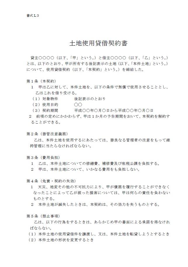 この書式は、土地を無償で使用させるときの契約のサンプルです。