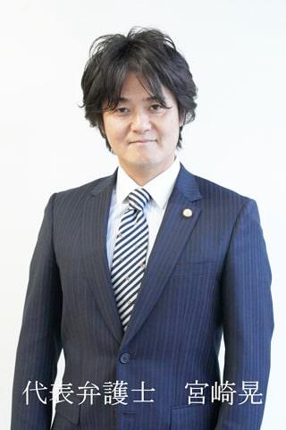 代表弁護士宮﨑晃